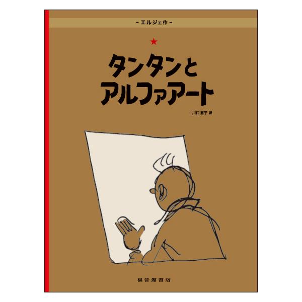 絵本(日)タンタンとアルファアート