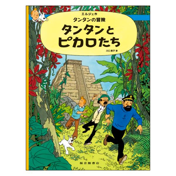 絵本(日)タンタンとピカロたち