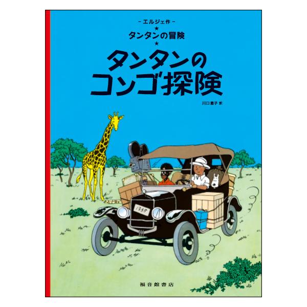 絵本(日)タンタンのコンゴ探険