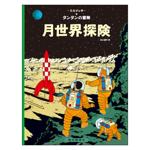 絵本(日)月世界探険