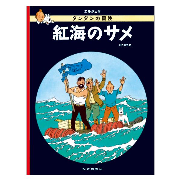 絵本(日)紅海のサメ