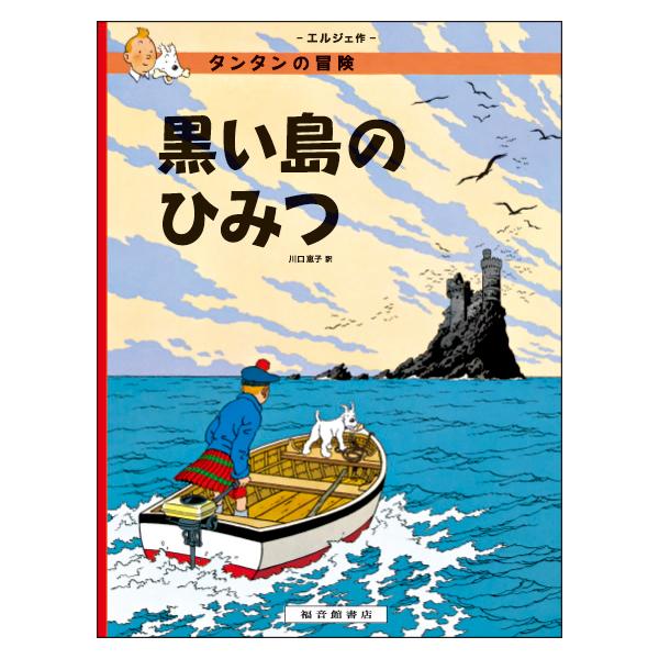 絵本(日)黒い島のひみつ