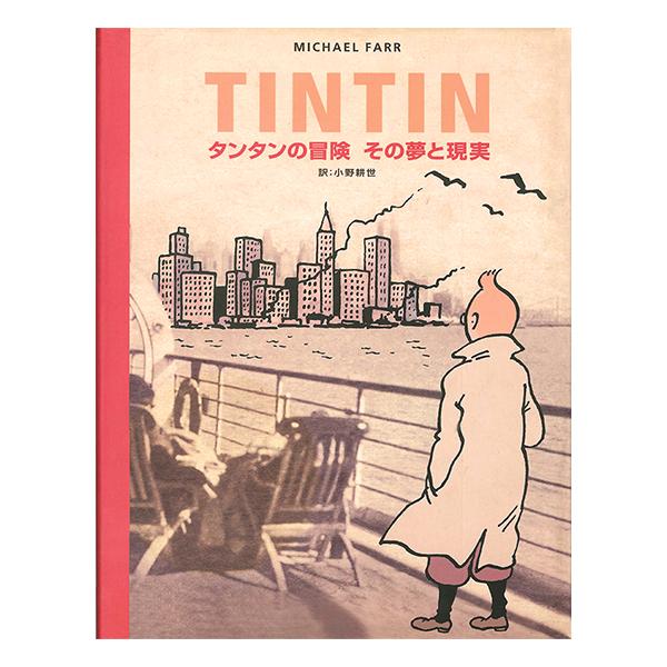 TINTIN タンタンの冒険 その夢と現実