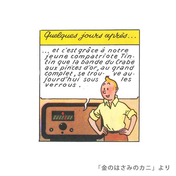 PVCフィギュア/タンタン・クラブ/大小各種