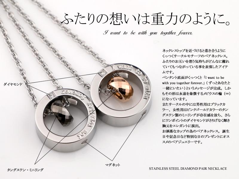 ペアネックレス  ステンレス ダイヤモンド  サージカル ステンレス スチール(316L)  サークルモチーフ タングステンミニリング くっつくネックレス  ペアペンダント プレゼント