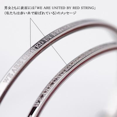 【送料 刻印無料】本物の赤い糸が入った (サージカルステンレススチール(316L)  ペアバングル/ブレスレット  金属アレルギーにも強い  名入れ プレゼント 贈り物