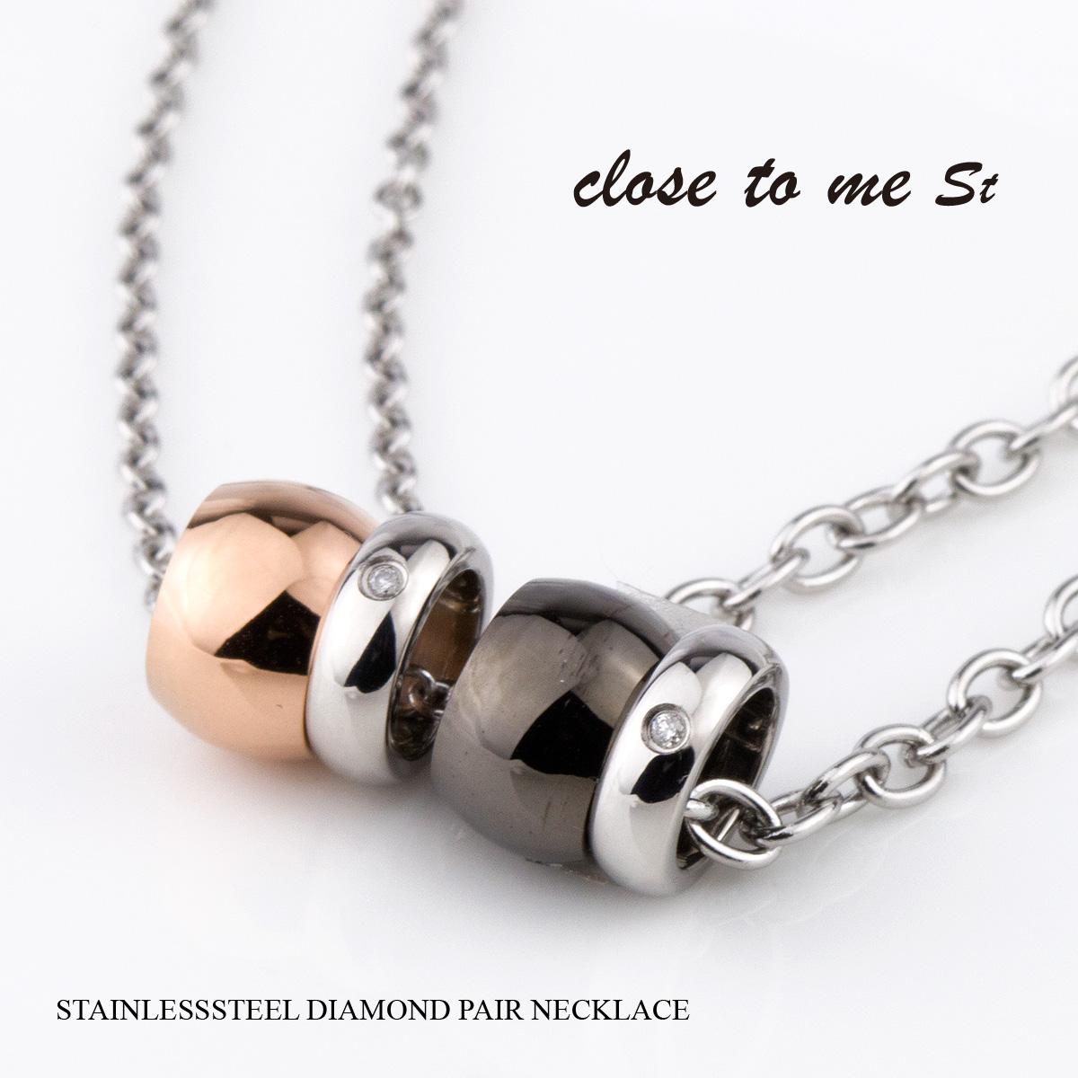 ペアネックレス サージカルステンレス ダイヤモンド ペアネックレス 男女ペア2本セット ペアペンダント Close to me SN11-041(男性用)/SN11-042(女性用) (送料無料)