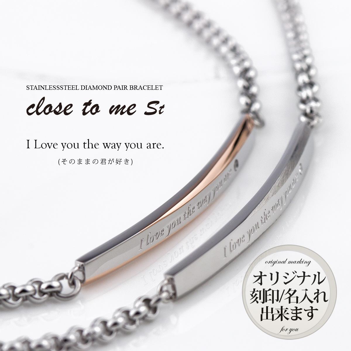 ペアブレスレット 刻印無料 刻印可能 ダイヤモンド サージカル ステンレス(316L) SBR11-013(男性用)/SBR11-014(女性用) Close to me クローストゥーミー【送料無料】
