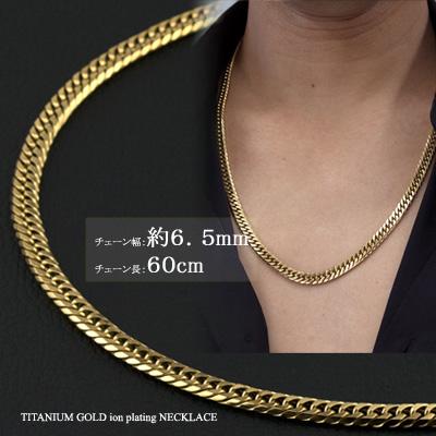 (即納可) チタン ネックレス ダブル喜平 6面カット 60cm 6.5mm (ゴールド イオン プレーティング加工) 【送料無料】 キヘイチェーン 喜平チェーン チタンチェーン メンズチェーン チタンチェーン 金属アレルギー対応