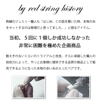 ペアネックレス 本物の赤い糸が入った (サージカルステンレススチール(316L) 男女ペア2本セット