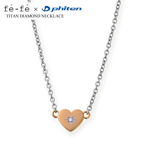 ダイヤモンド ネックレス チタン fefe フェフェ phiten ファイテン ハート FNTA0001 ジュエリー 通販 ギフト 絆