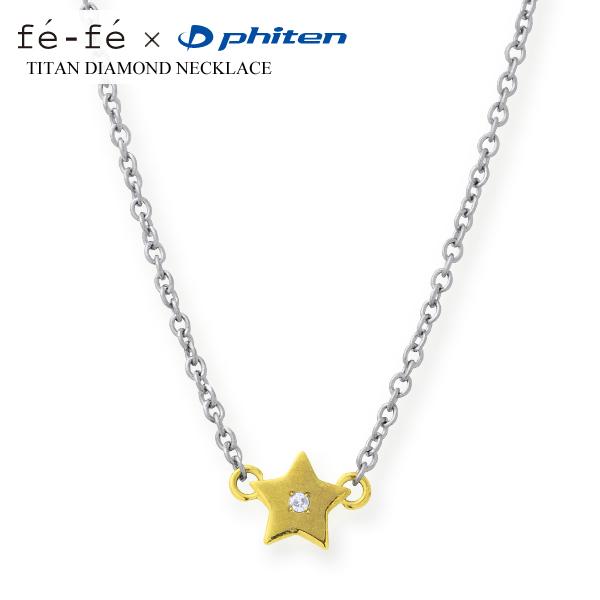 ダイヤモンド ネックレス チタン fefe フェフェ phiten ファイテン 星 スター FNTA0002 ジュエリー 通販 ギフト 絆