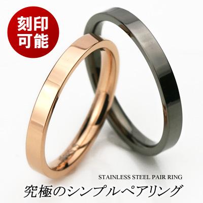 ペアリング サージカルステンレス (316L) リング ステンレス アクセサリー 絆 ペア 指輪  刻印可能(文字彫り) 名入れ プレゼント