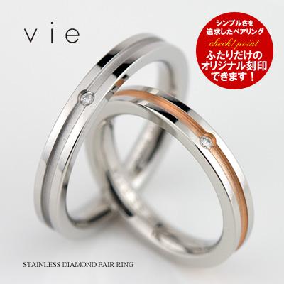 ペアリング サージカルステンレス(316L) ダイヤモンド リング ペアリング  絆 ペア 結婚指輪 刻印可能(文字彫り) ペアリング ステンレス ペアリング 指輪 ペアリング 男女ペアセット vie(ヴィー) (R1092W/R1092P)