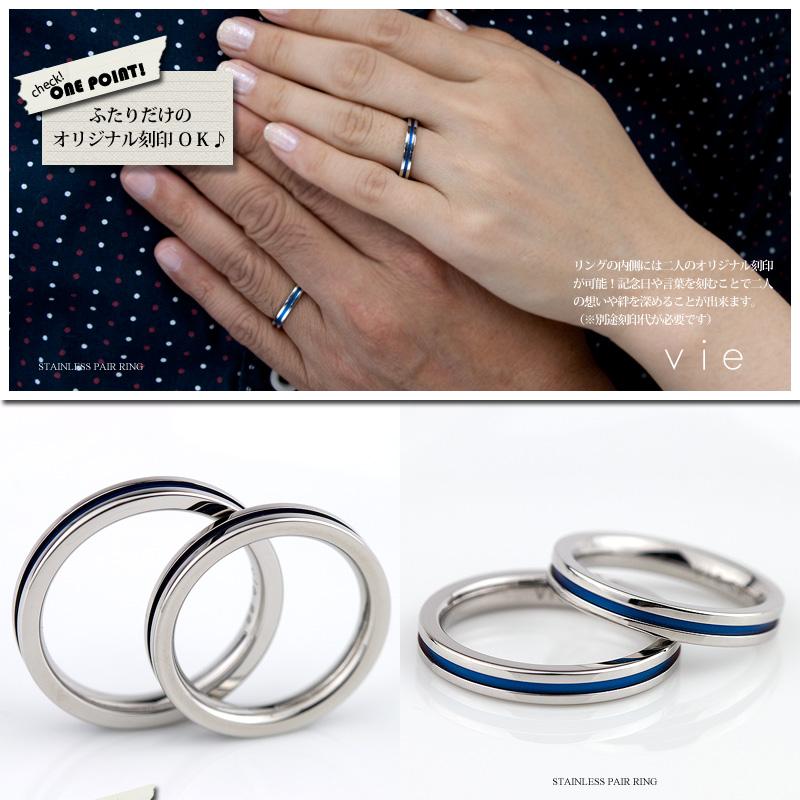 ペアリング ステンレス 刻印 サージカルステンレス(316L) リング ペアリング  絆 ペア 結婚指輪 刻印可能(文字彫り) ペアリング ステンレス ペアリング 指輪 ペアリング 男女ペアセット vie(ヴィー) (R1143BL) 名入れ プレゼント