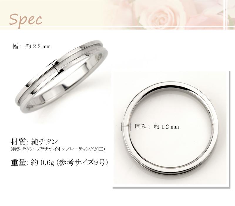 チタン 単品 リング 結婚指輪 マリッジリング 日本製  鏡面仕上げ プラチナイオンプレーティング加工商品 金属アレルギー対応