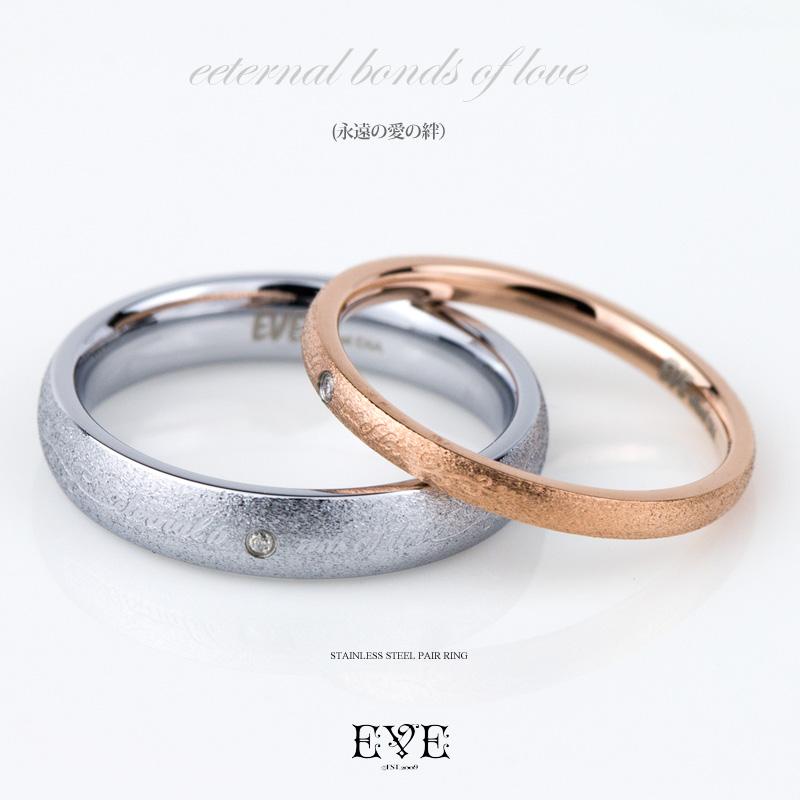 ペアリング ダイヤモンド サージカルステンレス 刻印無料/刻印可能(文字彫り) 男女ペアセット 結婚指輪 EVE 名入れ プレゼント