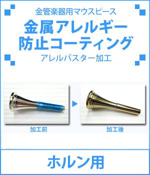 お手元のマウスピースへ 金属アレルギー を防止するコーティング (アレルバスター加工) ※新品限定です jbcj 安心 金管楽器用 マウスピース【納期約2〜3ヶ月】
