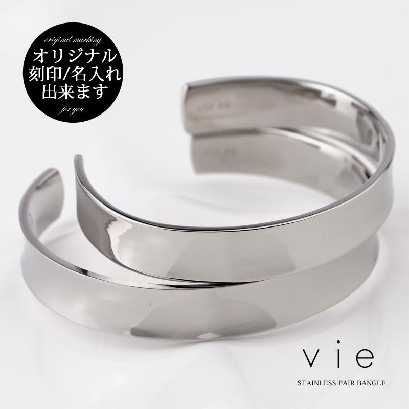 ペアバングル  サージカルステンレス(316L) 刻印可能 男女ペアセット vie(ヴィー) (B1212M/B1212S)