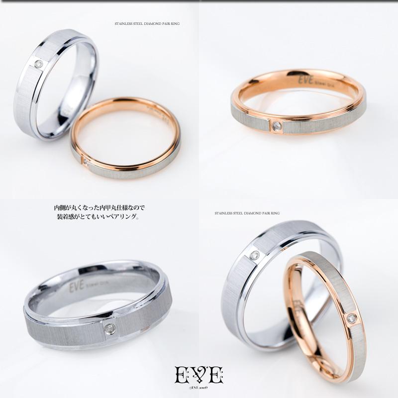 ペアリング ダイヤモンド サージカルステンレス 男女ペアセット 結婚指輪 EVE