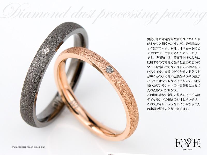 ペアリング ダイヤモンド サージカルステンレス 男女ペアセット 結婚指輪 EVE 名入れ プレゼント