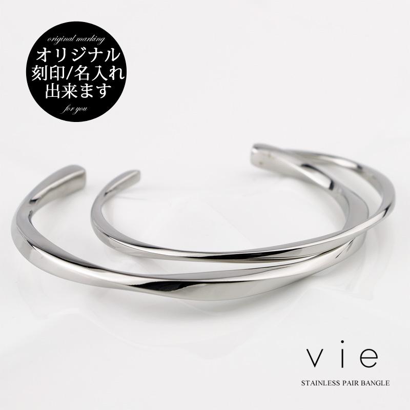 ペアバングル サージカルステンレス(316L)  刻印可能  男女ペアセット vie(ヴィー) (B1244M/B1243S)