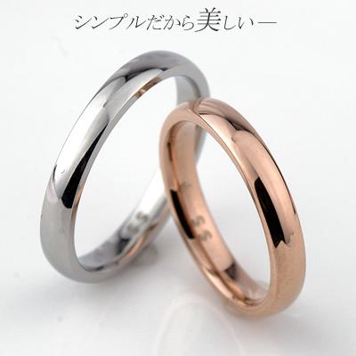 ペアリング サージカル ステンレス スチール(316L) リング 指輪 【刻印可能/刻印無料】アクセサリー シンプル ペアリング【送料無料】  ギフト 絆 ペア 指輪 金属アレルギーにも強い プレゼント