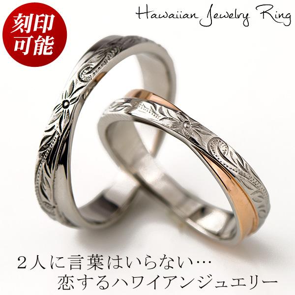 【刻印可能】ハワイアン ジュエリー ペアリング サージカルステンレス (316L) プルメリア リング ステンレス アクセサリー  絆 ペア 指輪  刻印可能(文字彫り) 金属アレルギーにも強い 名入れ プレゼント