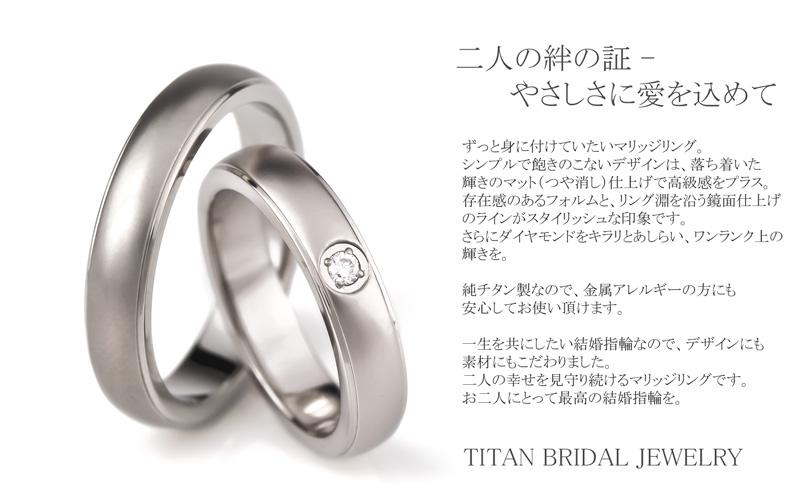 チタン ペアリング 結婚指輪 ダイヤモンド付き&なし ペアセット プラチナイオンプレーティング加工商品 金属アレルギー対応