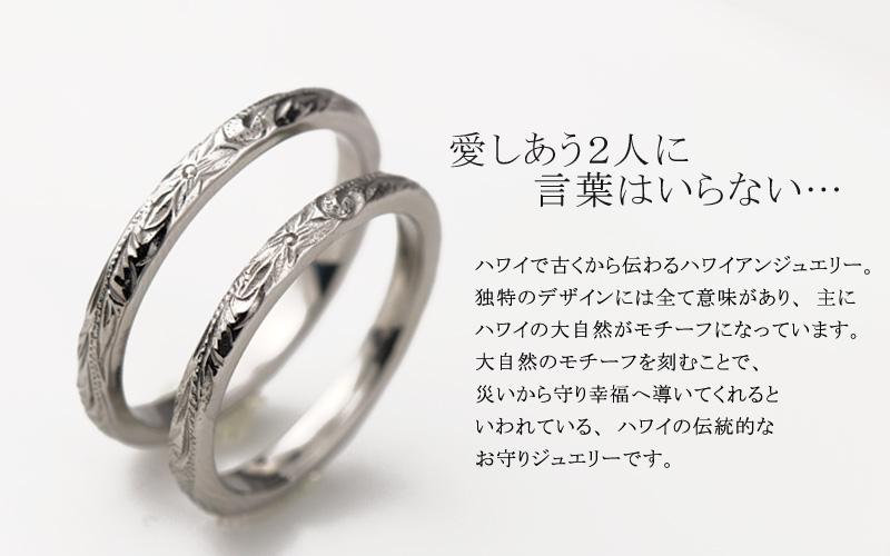【刻印可能】ハワイアン ジュエリー ペアリング サージカルステンレス (316L) 波 プルメリア リング ステンレス アクセサリー  絆 ペア 指輪  刻印可能(文字彫り) 金属アレルギーにも強い 名入れ プレゼント 贈り物