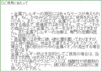 【コーティング済のマウスピース販売】耐金属アレルギーコーティング(チタンIP ゴールドカラー)トランペット用マウスピース YAMAHA TR-11C4