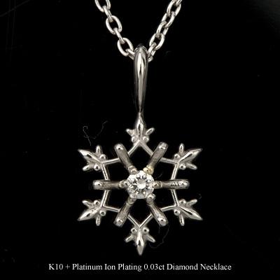 ダイヤモンド ネックレス 0.03ct K10 / TITAN チタン (耐金属アレルギーコーティング・アレルギークリア加工 プラチナイオンプレーティング加工 IP加工) 4月の誕生石 雪の結晶 スノー ペンダント レディース 絆 誕生日プレゼント 安心 金属アレルギー対応 アレルギーフリー
