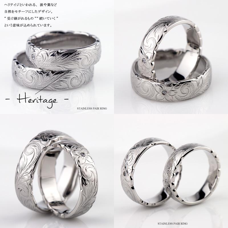 【刻印可能】ハワイアン ジュエリー ペアリング サージカルステンレス (316L) プルメリア ヘリテイジ リング ステンレス アクセサリー  絆 ペア 指輪 刻印可能(文字彫り) 金属アレルギーにも強い 名入れ プレゼント 贈り物