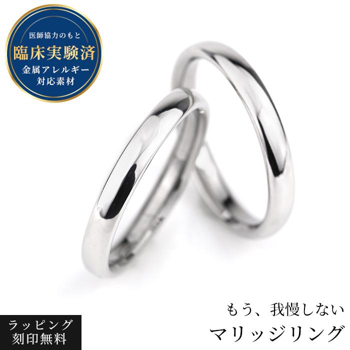 チタン ペアリング 結婚指輪 マリッジリング 日本製 鏡面仕上げ  プラチナイオンプレーティング加工商品 金属アレルギー対応
