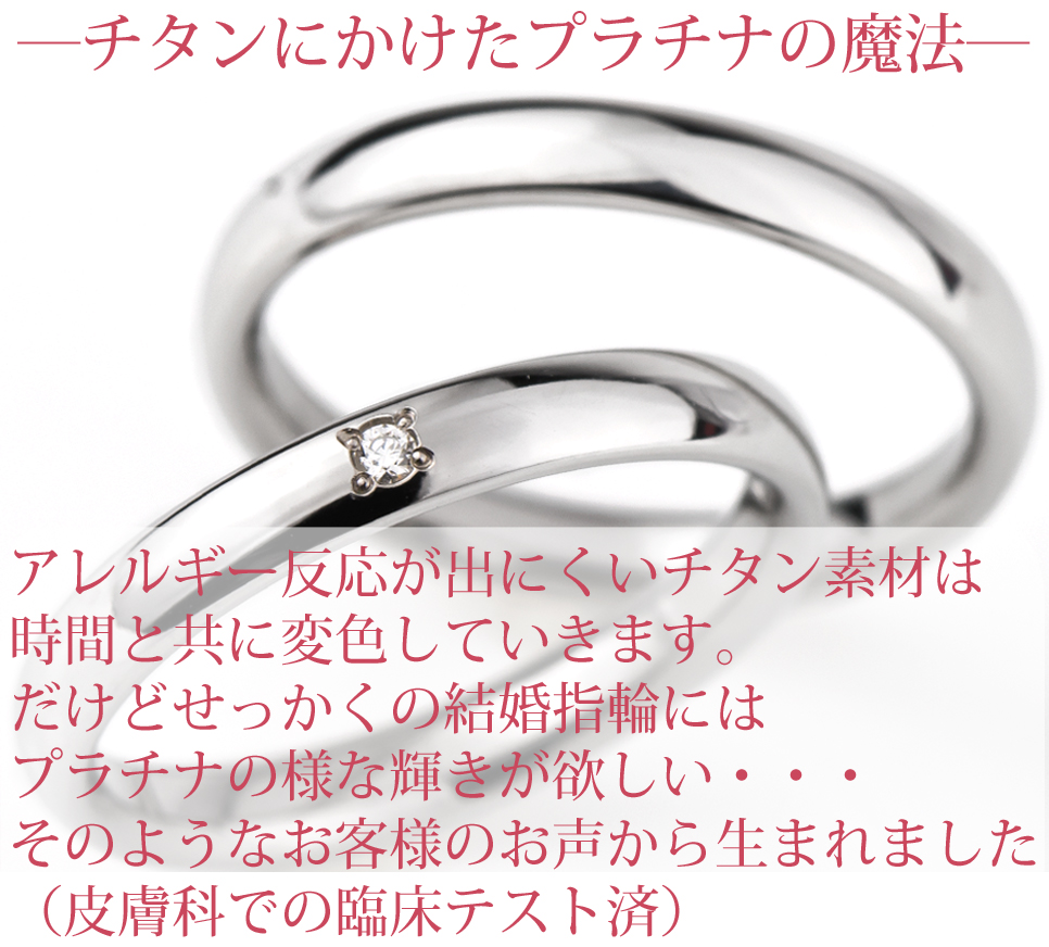 チタン ペアリング 結婚指輪 マリッジリング 日本製 鏡面仕上げ  ダイヤモンド付き(GREACIOUS DIAMOND)ペア プラチナイオンプレーティング加工商品 金属アレルギー対応 アレルギーフリー 安い