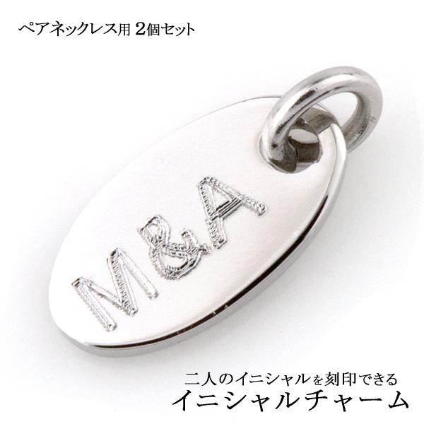 イニシャル チャーム サージカル ステンレス スチール (316L) オリジナル ペア ネックレス にできる アルファベット 刻印 アクセサリー カップル 記念日 誕生日 プレゼント ギフト 通販 絆 ペア 名入れ オーダー