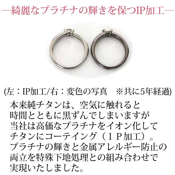 チタン ペアリング 結婚指輪 マリッジリング 日本製 鏡面仕上げ  ダイヤモンド付き&なし ペア GREACIOUS DIAMOND プラチナイオンプレーティング加工商品 金属アレルギー対応