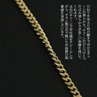(即納可) チタン ネックレス 5.7mm チタン喜平チェーン50cm (ゴールド イオン プレーティング加工)  金属アレルギー対応 チタンチェーン チタンネックレス チタンチェーン 通販 ギフト プレゼント メンズチェーン 安心