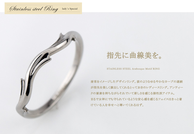 リング サージカル ステンレス スチール(316L) 唐草 レディース 指輪 ジュエリー 通販 ギフト 絆 プレゼント 贈り物にもお薦め jbcj 3号 5号 7号 9号 11号 13号  金属アレルギーにも強いサージカルステンレス