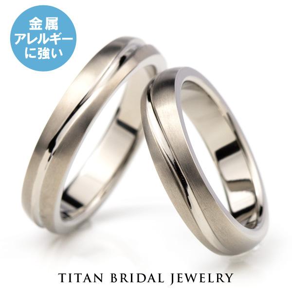 純チタン ペアリング 結婚指輪  ペアセット 金属アレルギー対応