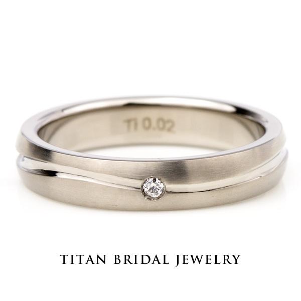 純チタン ペアリング 結婚指輪 ダイヤモンド付き ペアセット 金属アレルギー対応