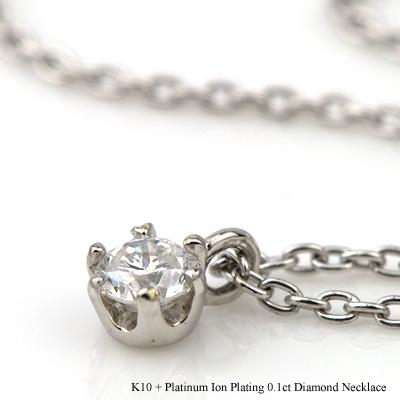 ダイヤモンド ネックレス 0.1ct K10 / TITAN チタン (耐金属アレルギーコーティング・アレルギークリア加工 プラチナイオンプレーティング加工 IP加工) 4月の誕生石 一粒石 六本爪 ソリティア ペンダント レディース 絆 誕生日プレゼント アレルギーフリー