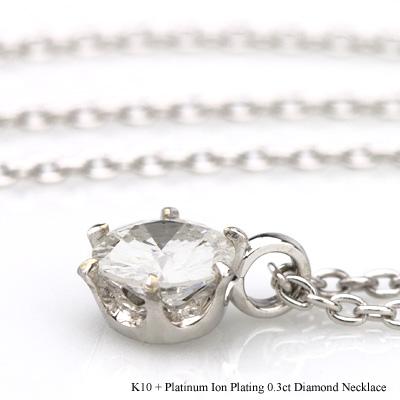 ダイヤモンド ネックレス 0.3ct K10 / TITAN チタン (耐金属アレルギーコーティング・アレルギークリア加工 プラチナイオンプレーティング加工 IP加工) 4月の誕生石 一粒石 六本爪 ソリティア ペンダント レディース 絆 誕生日プレゼント アレルギーフリー