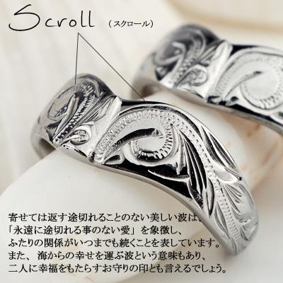 ハワイアンジュエリー ペアリング サージカルステンレス (316L) スクロール 波 Nalu ナル リング ステンレス 絆 ペア 指輪 JBC 金属アレルギーにも強い プレゼント 贈り物