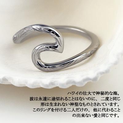 ハワイアンジュエリー ペアリング サージカルステンレス (316L) スクロール 波 Nalu ナル リング ステンレス 絆 ペア 指輪 金属アレルギーにも強い JBC プレゼント 贈り物