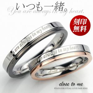 ペアリング ステンレス 刻印 サージカルステンレス リング 刻印可能(文字彫り) Close to me SR11-005BK(男性用)/SR11-005PK(女性用) (送料無料) 絆 ペア 指輪 ステンレス 刻印 ペアリング  刻印無料 名入れ プレゼント
