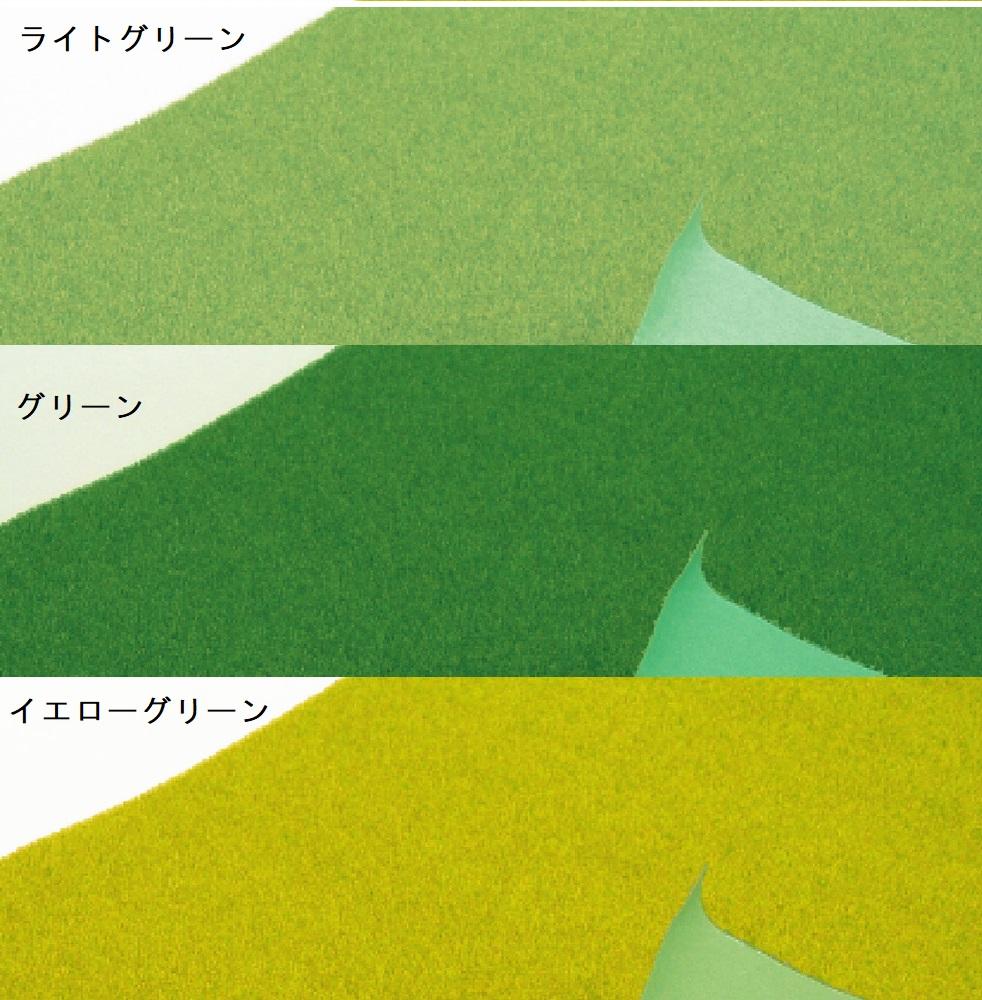 芝生マット 大 【ライトグリーン・グリーン・イエローグリーン】 610×940mm