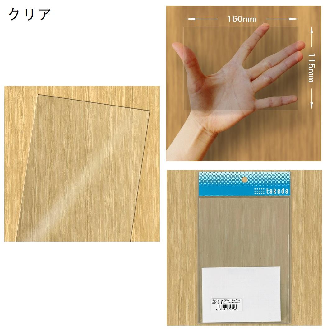 塩ビ板(小) クリア/セミクリア/ブラウン/ホワイト