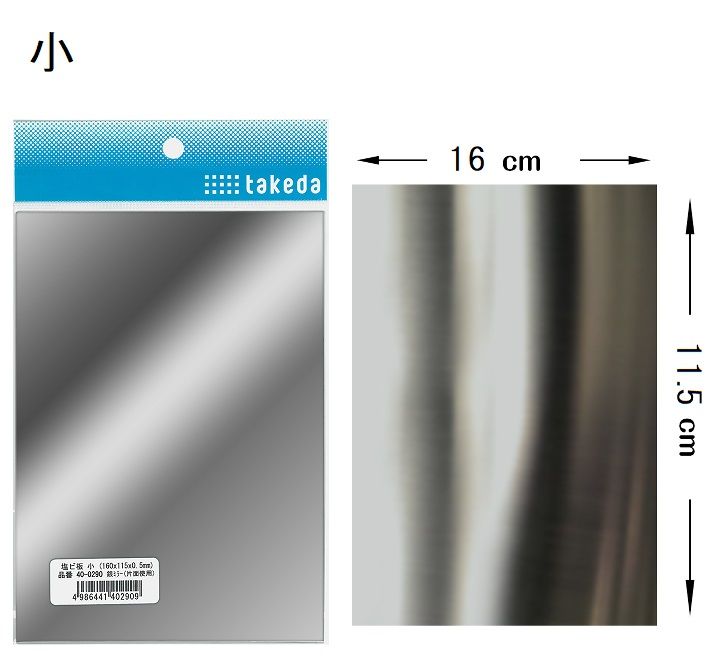 塩ビ板(小)銀ミラー(片面) 115×160mm 厚み0.5mm (1枚袋入り)