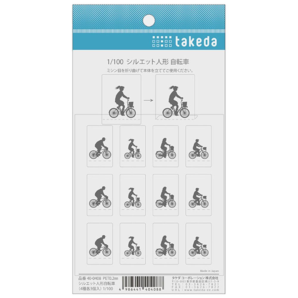 ジオラマ 1/100 1/200 シルエット人形自転車       (4種×3個)